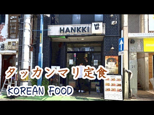 【Fukuoka 🇯🇵 福岡ランチ】【韓国料理】鶏の旨味がたっぷりのタッカンマリをいただいてきました♪/大名/天神/HANNKI/ハンキ/한끼