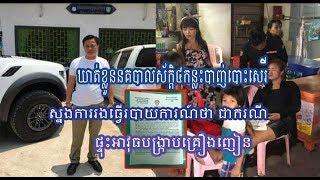 ឃាត់ខ្លួនស័ក្តិ៤កន្លះបាញ់បោះសេរីស្នងការរងធ្វើរបាយការណ៍ថាជាករណីបង្រ្កាបគ្រឿងញៀន|Khmer News Sharing