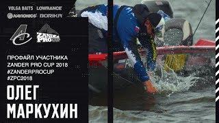 ОЛЕГ МАРКУХИН. Как построить рыболовную базу? Zander Pro Cup 2018