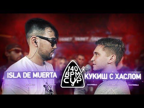 140 BPM CUP: ISLA DE MUERTA X КУКИШ С ХАСЛОМ (Полуфинал)