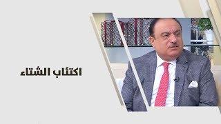 د. ناصر الشريقي - اكتئاب الشتاء