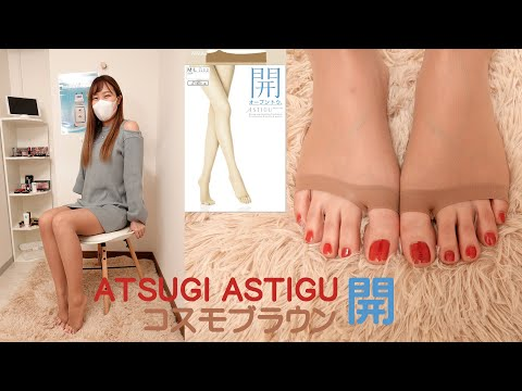 ATSUGI ASTIGU 開 オープントウ ストッキング コスモブラウン
