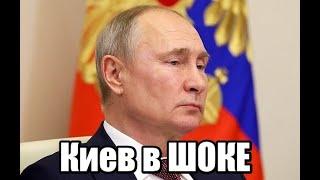 Новости политики .Киев в ШОКЕ! Путин ОТВЕТИЛ на вопросы очумевшего украинца