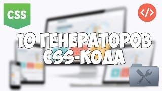 10 генераторов CSS3 кода для веб разработчиков