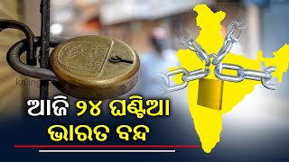 Trade Unions Observe 24-Hours Bharat Bandh Today || KalingaTV