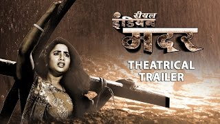Real Indian Mother [ New Bhojpuri Theatrical Trailer ] Feat.Rani Chatterjee