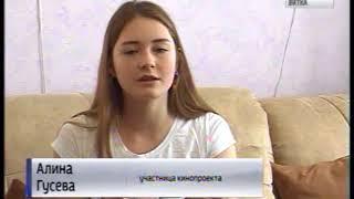Кировские школьники снимаются в фильме