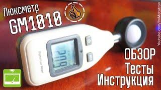 Люксметр GM1010 Обзор и серия Тестов - Lux Meter Review