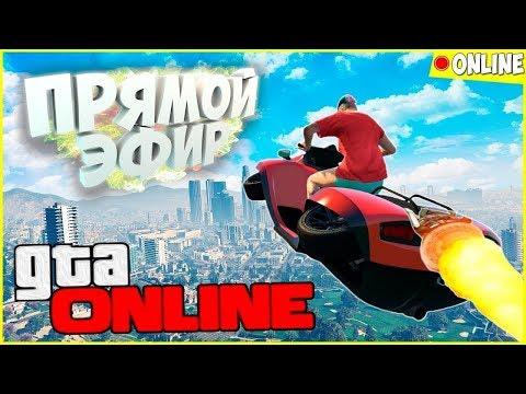 ГТА 5 ОНЛАЙН ( GTA 5 Online ) - Совместные игры, Общение
