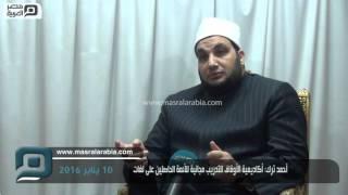 فيديو| أحمد تركي: أكاديمية الأوقاف مجانية للأئمة.. وصرف بدل إعاشة للمتدربين