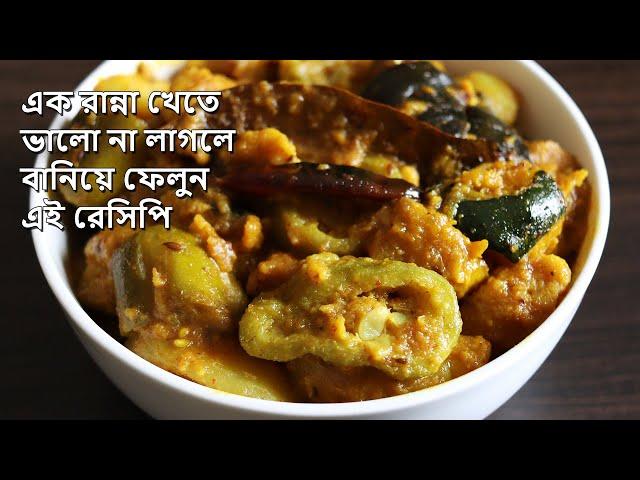নিরামিষ দিনে এক রান্না খেতে আর ভালো না লাগলে ট্রাই করে দেখতে পারেন এই রেসিপিটা    Bengali Recipe