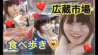 【韓国】広蔵市場は美味しいもの沢山♡ 食べ歩き٩( 'ω' )و thumbnail