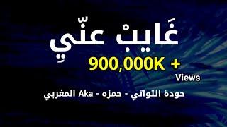 غايب عني - Aka المغربي FT. حمزه مع حوده التواتي 3aib ani (Prod. Saleh Yasser) ساهر وعيني مشتاقه