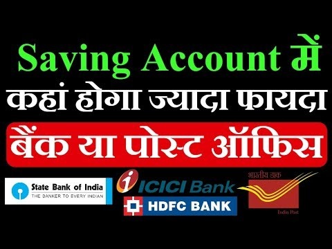 Bank & Post Office Saving Account Interest Rate 2018-209 | SBI, ICICI, HDFC Schemes Explained Hindi