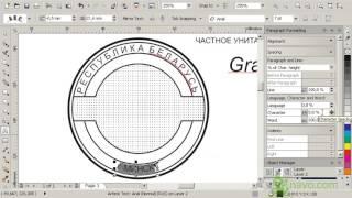 Круглая печать. CorelDraw. Часть 2. Как нарисовать печать. Рисование печати. Обучение. Уроки