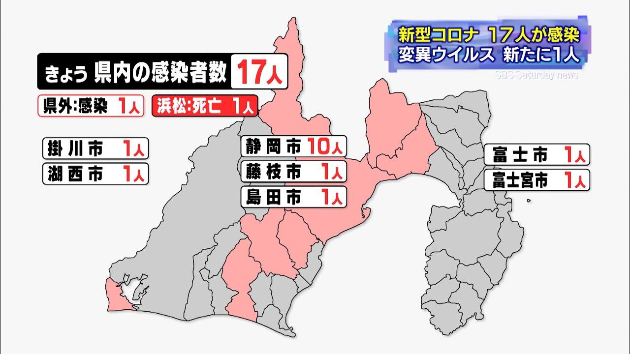 富士 市 の コロナ ウイルス 感染 者