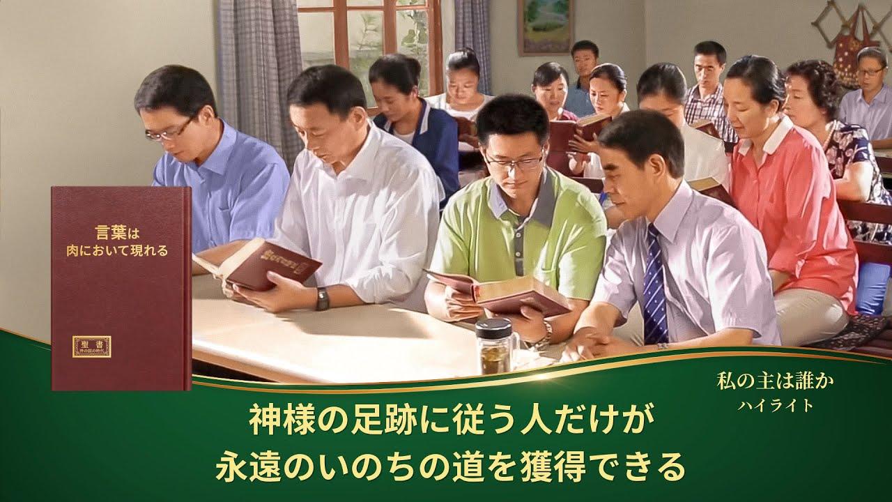 キリスト教映画「私の主は誰か」抜粋シーン(5)神様の足跡に従う人だけが永遠のいのちの道を獲得できる 日本語