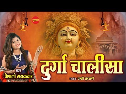 नवरात्रि Special श्री दुर्गा चालीसा - Shree Durga Chalisa - Vaishali Raikwar - HD Video Song 2021
