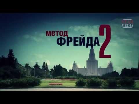Метод Фрейда 2 / Freud's Method 2. Сериал. 1 Серия
