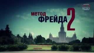 Метод Фрейда 2 сезон -  русский трейлер (2015) Сериал фильм детектив