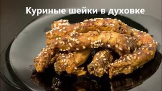 Куриные шейки в духовке, простой и вкусный рецепт