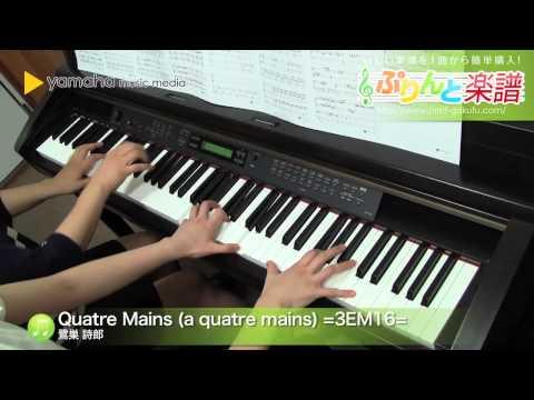 Quatre Mains (a quatre mains) =3EM16= 鷺巣 詩郎