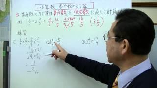 帯分数のかけ算の方法を説明しました。 学年別の学習は、朋徳学院学習ブ...