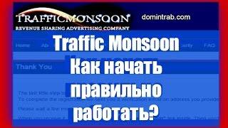Traffic Monsoon как начать и быстро заработать на рекламе в интернете(Traffic Monsoon как начать и быстро заработать на рекламе в интернете. Ссылка на регистрацию в команду: https://trafficmonsoo..., 2015-08-22T01:43:11.000Z)