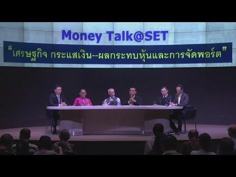 เศรษฐกิจ กระแสเงิน--ผลกระทบหุ้นและการจัดพอร์ต - วันที่ 14 Feb 2018