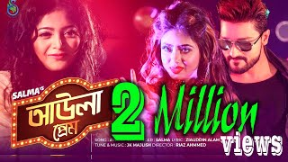 Aula Premer Baula Bathash Salma Mp3 Song Download