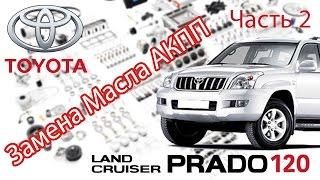 Toyota Land Cruiser Prado 120 - Ремонт. Часть 2 - Замена Масла АКПП.