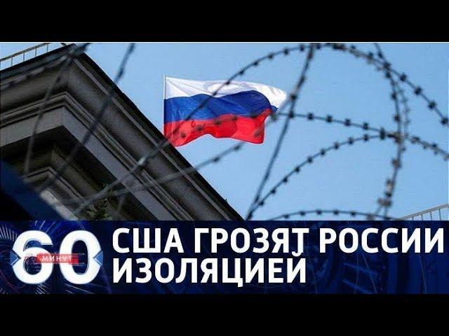 60 минут. США грозят России экономической изоляцией. От 02.04.18
