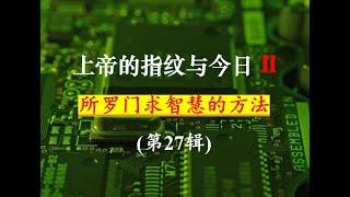 """(第II季)上帝的指纹与今日第27辑  Session 27 of """"God's Fingerprint & Today(II)"""" 祝健牧师 Pastor Zhu 09/09"""