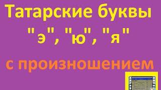 Татарские буквы