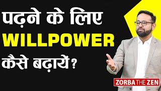Amazing Technique To Improve Will Power | Study Power |  Mind Power | Brain Power |  Zorba The Zen