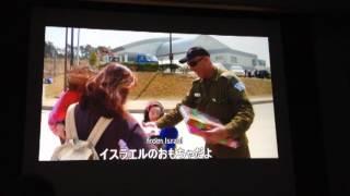 東日本大震災、南三陸町でのイスラエル医療団の活動報告ビデオ 2013.08.03