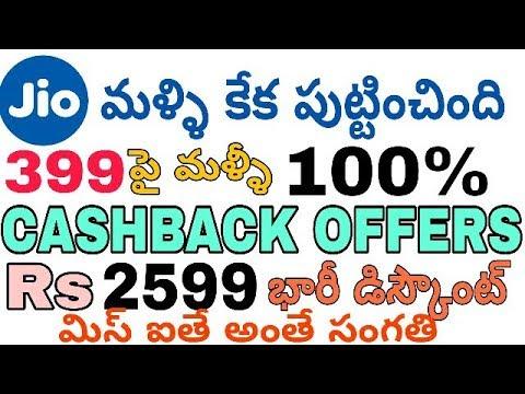 Reliance Jio Triple cashback on Rs 399 | 2599