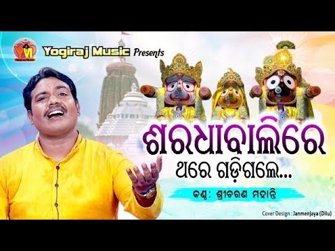 Odia Bhajan |Saradha Balire -Official Full Video | Sricharan | Odia Bhajan | Yogiraj Music