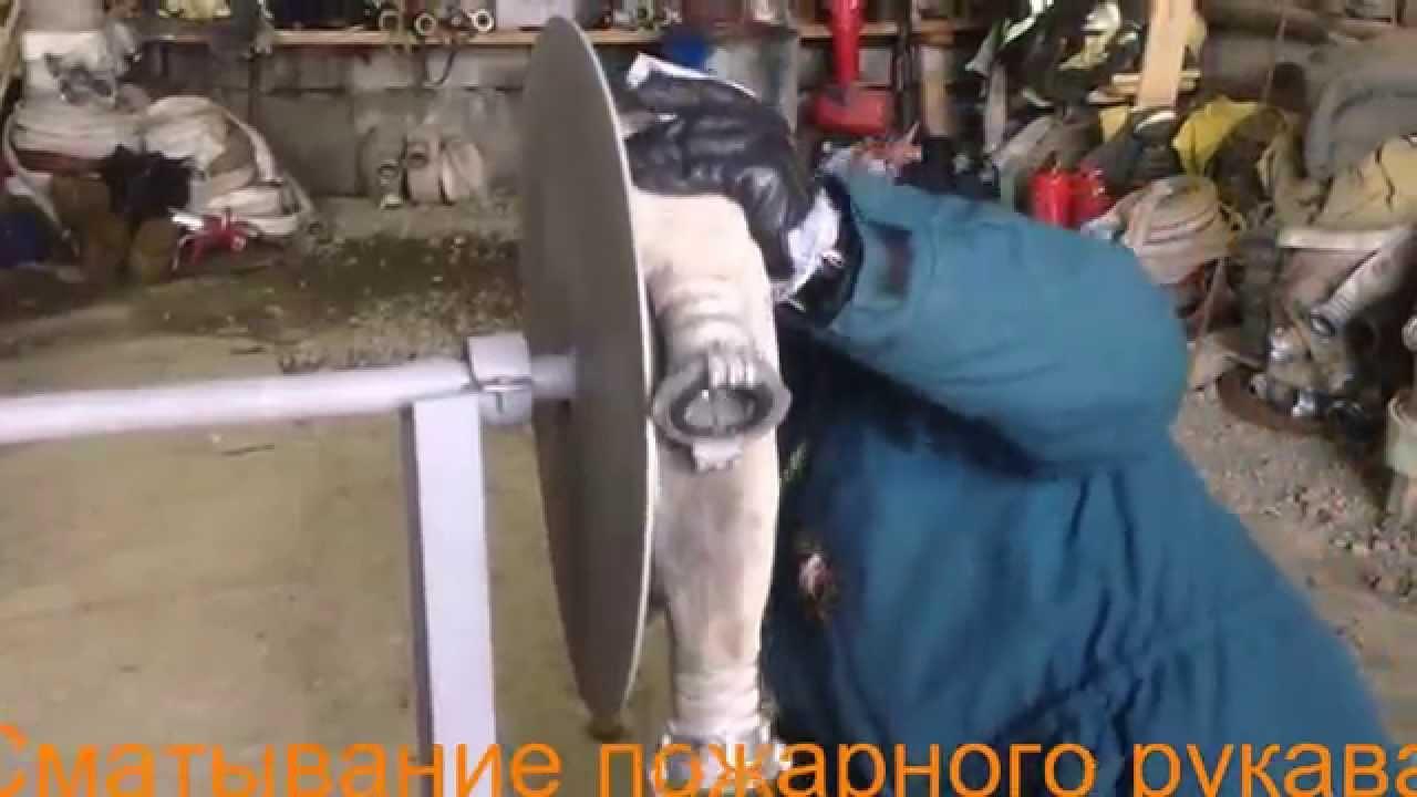Приспособление для скатки и навязки пожарных рукавов своими руками