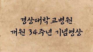 경상대학교병원 개원34주년 기념영상