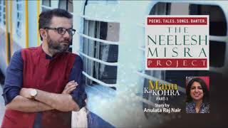 Relationships || Mann ka kohra Part 1 story by Anulata Raj Nair ||The  Neelesh Misra Project