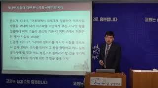 20차 하마알 성경학교 성경세미나 지도자과정 - 7강 신명기