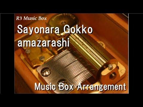 Sayonara Gokko/amazarashi [Music Box] (Anime