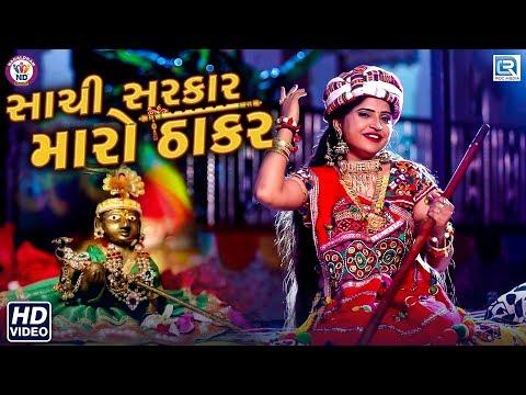 Sachi Sarkar Maro Thakar - Devalben Bharwad | New Gujarati Song | Full HD Video | RDC Gujarati