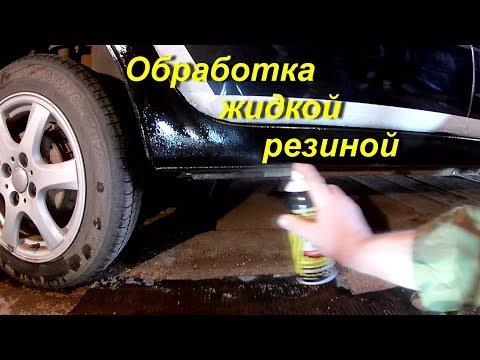 видео: Защита порогов жидкой резиной