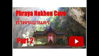 Phraya Nakhon Cave ถ้ำพระยานคร  Part 2 Hua Hin Thailand