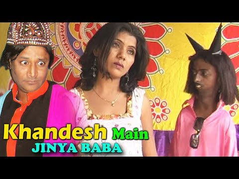 Khandesh Mein Jainya Baba  | Khandesh Comedy Full Movie HD | Asif Albela, Ramzan shahrukh