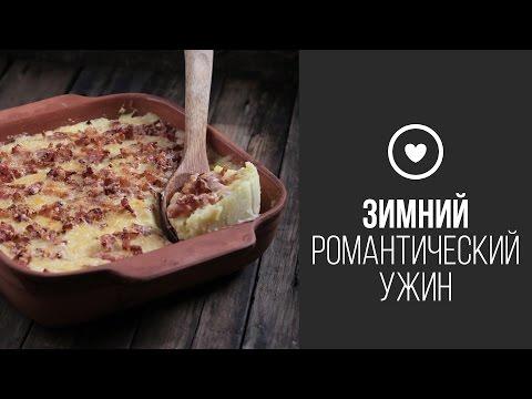 Картофельное Пюре с Беконом и Сыром Чеддер || FOOD TV Зимний Романтический Ужин