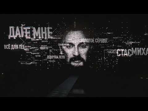 . Стас Михайлов-50 лет. Закрытый юбилейный концерт в Кремле-29.04.2019
