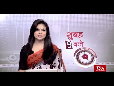 Hindi News Bulletin | हिंदी समाचार बुलेटिन – Feb 18, 2019 (9 am)